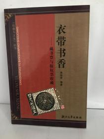 衣带书香:藏书票与版权票收藏