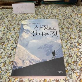 사장으로산다는것 韩文原版