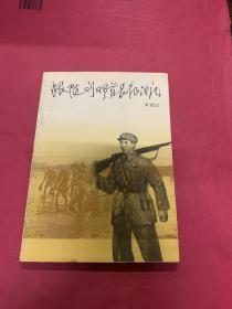 跟隨劉鄧首長征戰記