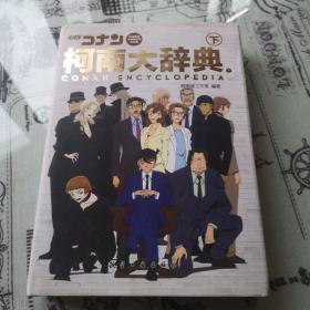 柯南大辞典(下)