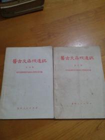 医古文函授通讯(第三.四集)