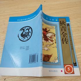 学生版·中国古典文学名著(第二辑):狄青全传(5)