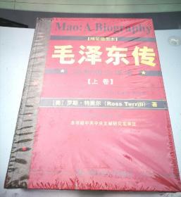 《毛泽东传》(上下两册)未拆封