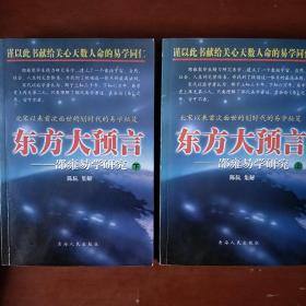 《东方大预言》邵雍易学研究 上下册 大32开  陈伉 集解 青海人民出版社 私藏 书品如图
