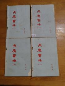 老武侠《天魔宝录》1-4册一套