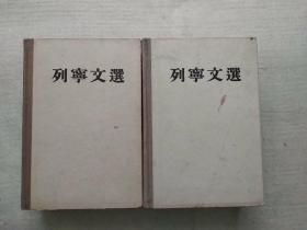 《列宁军事文选》 第一、二两卷全  (硬精装本)