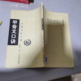 中国书法口诀:甲骨文口诀