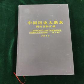 中国历史大洪水,