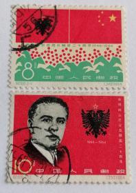纪108 庆祝阿尔巴尼亚解放二十周年(信销邮票全)