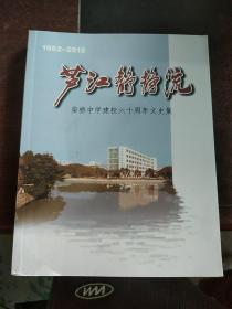 芦江静静流 柴桥中学建校六十周年文史集