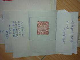 吴自标,篆刻,颂钓者,已出版过