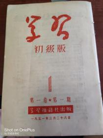 创刊号:学习[初级版]《学习》杂志社 1951年