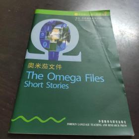 The Omega Files 奥米茄文件
