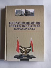 白俄罗斯大使记忆中的白俄罗斯关系