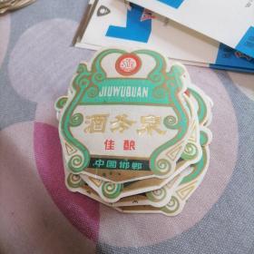 中国邯郸酒标 酒务泉佳酿