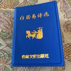 白居易诗选 原文 解说 256开 口袋书 随时随地的阅读名家诗词