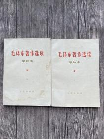 毛泽东著作选读甲种本上下