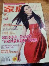 家庭2009年5月周末版封面人物,董璇