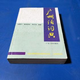 广州话词典