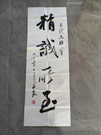 陕西省书协顾问王正良书法作品一幅。