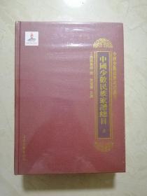 中国少数民族家谱目录(全二册)