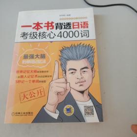 一本书背透日语考级核心4000词