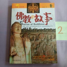 佛教的故事!。!