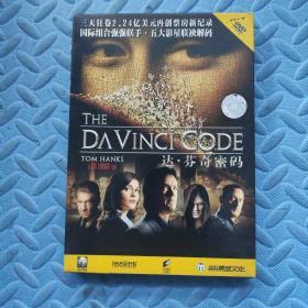 《达芬奇密码》 DVD