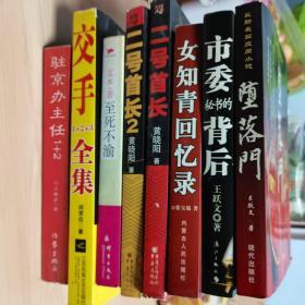 官场小说八本