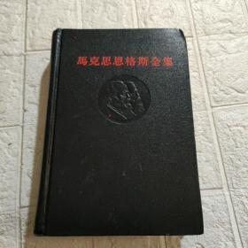 马克思恩格斯全集 精装 (第8卷)