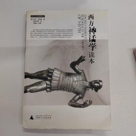 西方神话学读本