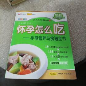 怀孕怎么吃:孕期营养与食谱全书