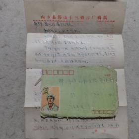 实寄封:1983年实寄封,贴有长城八分邮票,带有信扎两页,河南省内乡县马山十三铸造厂信笺,纪念白求恩美术封,