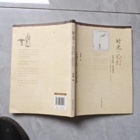 时光·心灯 作者签赠本