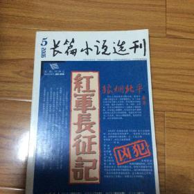 红军长征记(1942年原始文本)