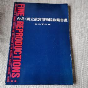 台北.国立故宫博物院珍藏书画