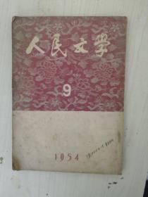 人民文学1954年第9期【总五十九期】