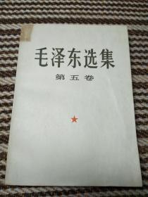 1977年毛选《毛泽东选集》32开大本那种第五卷f1,店内更多毛选