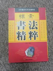中国历代书法精粹:怀素书法精粹