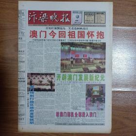 汴梁晚报1999年12月20日 澳门回归纪念报纸