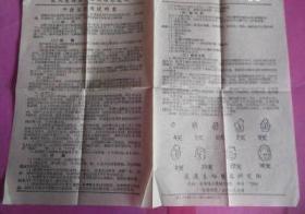 牛痘苗使用说明书(武汉生物制品研究所57年代)