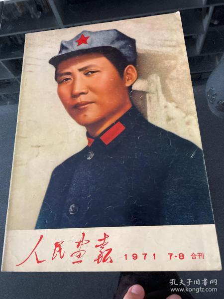 人民画报1971年第(7-8期)合刊 包老保真,