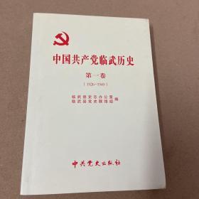 中国共产党临武历史(1926-1949)