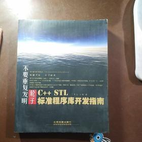 不要重复发明轮子:C++ STL标准程序库开发指南