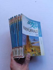 故事大世界 7册合售