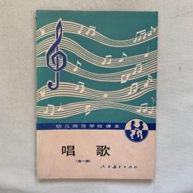 幼儿师范学校课本 唱歌 全一册