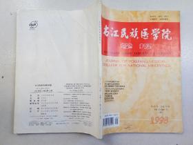 右江民族医学院学报 1998年12月第20卷