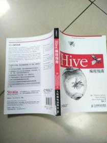 Hive编程指南   原版内页干净