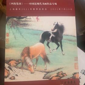 上海嘉禾2021春季拍卖会:《四海集珍》~中国近现代书画作品专场(巨厚)