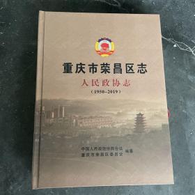 重庆市荣昌区志人民政协志(1950-2019)